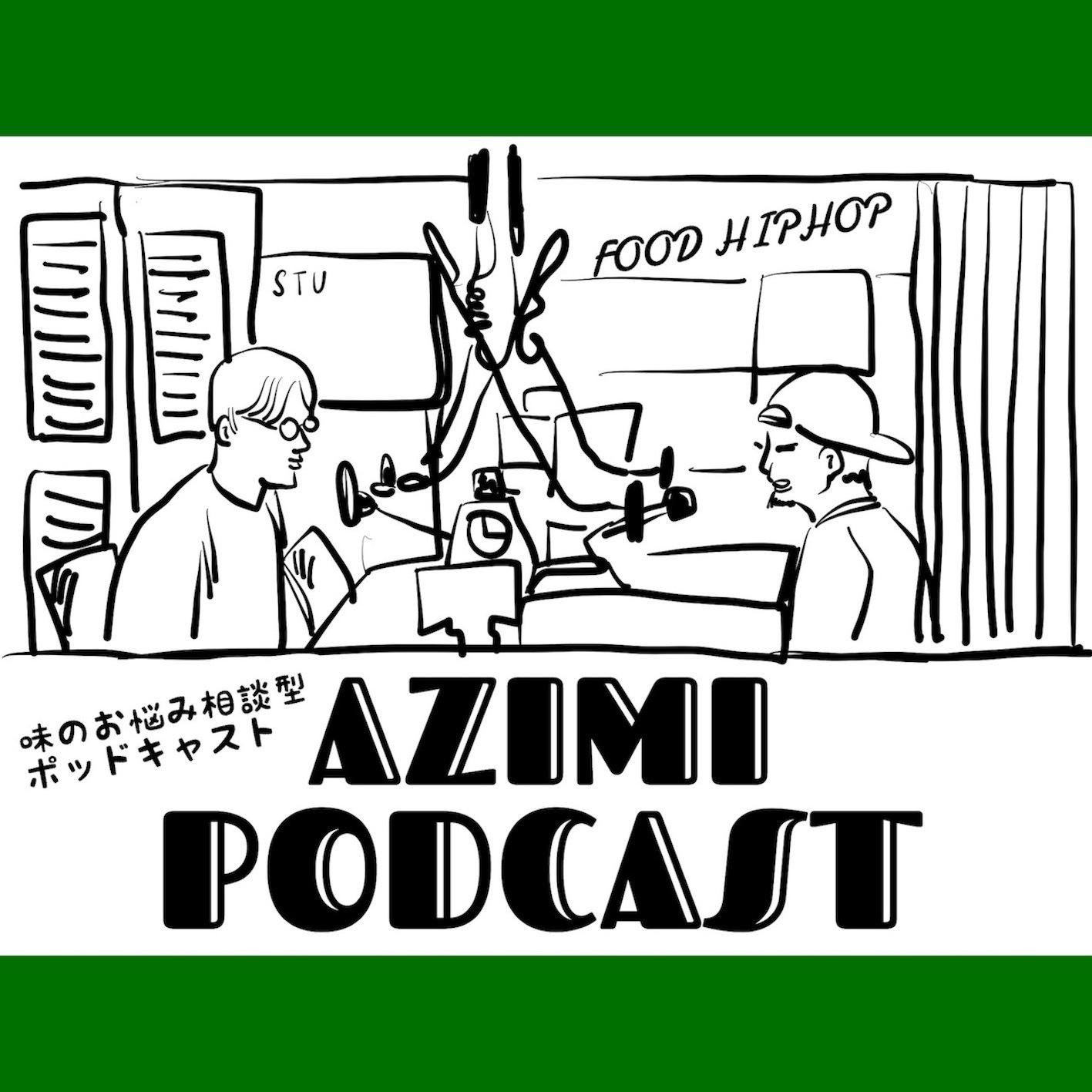 AZIMIの味トーク!